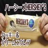 ハーシーズ HERSHEY'Sクッキー&クリームエクレア(モンテール)、アメリカの歴史ある大きなチョコレート菓子会社とコラボスイーツ