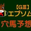【GⅢ】エプソムC 結果