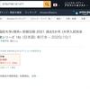 【大阪大学駿台青本理系2021年度版】Amazonでは早稲田大学の表記⁇