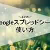 Google スプレッドシート 使い方 【まとめ】