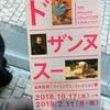 【ホステスの休日】ダンカン・フィリップス展と添好運の飲茶