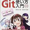 Gitの使い方メモ