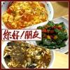 【ニイハオ ポンユウ】おすすめメニュー「スーラー湯麺、トマトタマゴ丼、ピーマン炒め」を食べた感想【六本松ランチ】