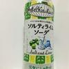 KIRIN 世界のKitchenからのソルティライムソーダがすっきりさっぱりおいしい!