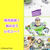【トイ・ストーリー4】組み立てレビュー!!!~バズ・ライトイヤー編~