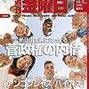 週刊金曜日 2020年10月02日号 新自由主義に突っ走る菅政権の内幕/アンコンシャスバイアス Unconscious Bias って何?