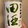 青森県『田酒(でんしゅ) 純米吟醸 山田錦 生』純米吟醸シリーズでは2019年から新登場の山田錦!ソツのない清々しい味わいです。