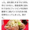 禁断症状が発症してpolcaで3万円集めてラーメン二郎食べにバンコクにやって来た