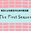 【自炊】貧乏学生によるビンボー飯 First Season始動。