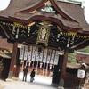 京の都のおはなし。
