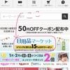 爽快ドリンク専門店☆15%OFFクーポン