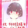 【感謝】ちゃんこの部屋500記事達成!【祝辞】