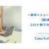 ~新卒×ニューノーマル ~【第1弾】コロナ禍での試行錯誤