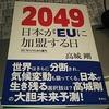 日本はEUに入る道を選ぶ、と僕は予測する