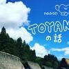 富山県に住んで良かったなぁと思うこと【寄稿お知らせ】