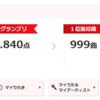 本日のカラオケ(2017/6/26)