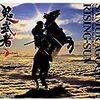 佐村河内守 - 鬼武者 オリジナル・サウンドトラック