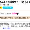 厳選徴収票を見ると思い出す。ふるさと納税!自己負担2000円すら還元!