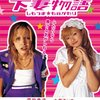 「下妻物語」(2004年):深キョン、土屋アンナ、これほどジャストフィットなキャスティングってある!?