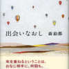 【出会いなおし】物語の世界にディスタンスは関係ないっ!
