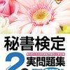 ■平成29年度版秘書検2級合格のためにオススメのテキスト・問題集
