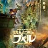 映画「えんとつ町のプペル」(2020)信じれば世界は変わる