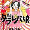 ドラマ化する漫画「東京タラレバ娘」を男が読んだ感想