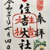 【大阪】2021年7月御朱印(住吉大社 / 阿部野神社 / 興徳寺)