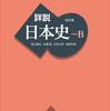 【独学完全版】京大日本史勉強法【合格体験記】