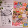 【みんなの食卓№21】(少年画報社)