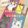 京都のお土産【京の猫さんくっきー】は猫好きに喜ばれる!どこで買える?