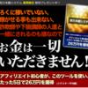 【緊急連絡】口座登録で100万円プレゼント  やりすきですよ。。。 100,000円で無料で分配するなんで。。。