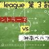 【遅攻という大きな収穫】J1第3節 鹿島アントラーズ vs 湘南ベルマーレ