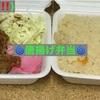 🚩外食日記(637)    宮崎ランチ   「ほっかま弁当」③より、【唐揚げ弁当】‼️