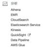 ほぼ日AWS ソリューションまとめ 10日目  分析ソリューションについて