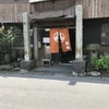 【地鶏うどんうますぎ】杉乃井ホテルのすぐそばの五条行ってきました。