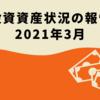 資産状況の報告[2021年3月]
