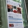 京橋の「シェ・イノ」でシェ・イノ風バターチキンカレー パクチーサラダと(東京グランメゾンチャリティカレー)。
