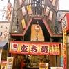 【オススメ5店】天王寺(大阪)にある立ち飲みが人気のお店