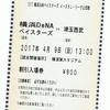 2017年4月9日 埼玉西武vs横浜DeNA (横須賀) の感想