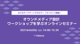 オンラインセミナー「オウンドメディア設計ワークショップ」を開催します(2021年4月20日)