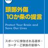 看護学生の疑問に答えちゃいます 脳神経編(1)