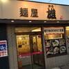 ~麺屋 雄 金沢市高柳町~ おやつに最適の家系を食べてきました~(^_-)-☆令和元年9月10日