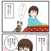 甘えたさんネコの法則