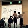 【子育て】帰省便が高額だから小学生1人だけ無料で飛行機にのせることにしました…