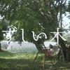 誰もがやらないことをやる意義〜映画『#すずしい木陰』における表現者たちのアティテュード