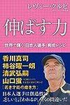 【千葉ロッテ】育成2位のルーキー・菅原選手が、物凄い背筋力の数値を叩き出したそうで…。