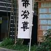 ★茶ノ木神社(中央区)