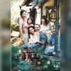 カンヌ国際映画祭パルム・ドール受賞作 映画「万引き家族」~さすがカンヌ。地味!