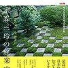 永遠のモダン 京の春・重森三玲の庭